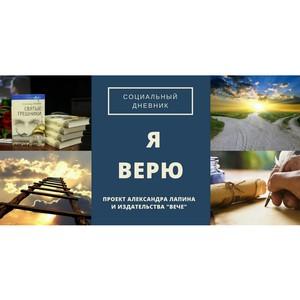 «Я верю» - новый социальный проект писателя А.Лапина и издательства «Вече»