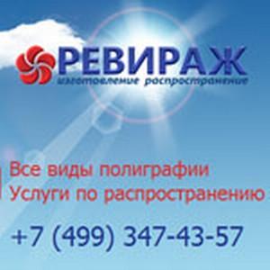 Рекламная и сувенирная полиграфия от компании «Ревираж»