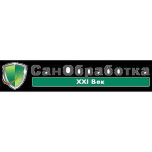 Новый информационный портал компании СанОбработка 21 Век