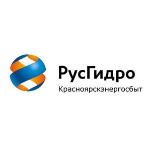 На абонентских участках Красноярскэнергосбыта установили электронные терминалы