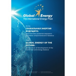 Доклад «Глобальная энергия будущего: перспективы развития топливно-энергетического баланса»