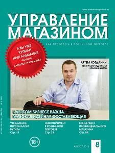 Анонс журнала «Управление магазином», №8, 2013