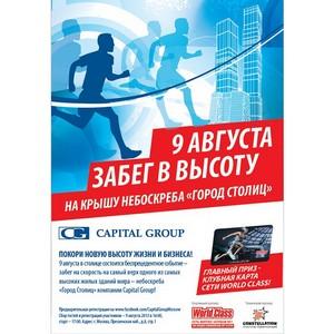 Впервые в Москве состоится забег на вершину небоскреба  «Город Столиц»
