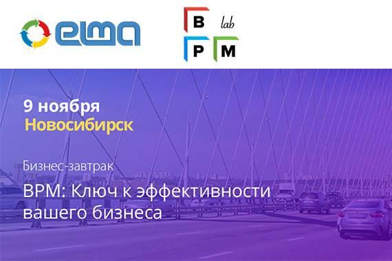 Бизнес-завтрак для руководителей «BPM: Ключ к эффективности вашего бизнеса» в Новосибирске