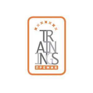 Время заполнять заявки! Впиши себя в историю Премии Trainings.