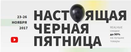 Позитроника примет участие в глобальной распродаже «Черная пятница»