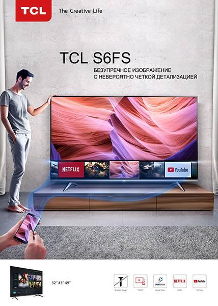 Телевизоры TCL S6FS – безупречное изображение с невероятно четкой детализацией