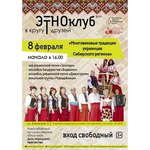 Встреча этноклуба «В кругу друзей»: многовековые традиции украинцев Сибирского региона