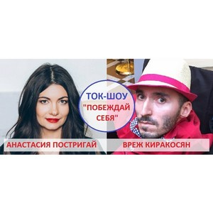 Искусствовед Анастасия Постригай в гостях ток-шоу Врежа Киракосяна