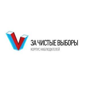 Съезд Общероссийского общественного движения «Корпус «За чистые выборы»»