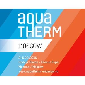 Компания «Межтрансавто» примет участие в выставке «Aqua-Therm Moscow 2016»