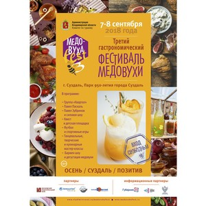 Медовуха Фест: осень, Суздаль, позитив!
