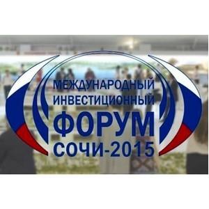 НО ТЦА организует дискуссию «Время умных инвестиций» на Международном форуме «Сочи – 2015»