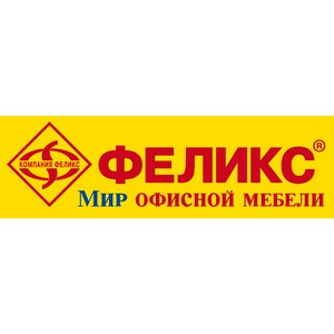 Салон Компании «ФЕЛИКС» в Барнауле празднует пятилетие