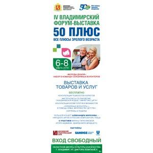 """Во Владимире состоится IV Форум выставка """"50 плюс. Все плюсы зрелого возраста"""""""