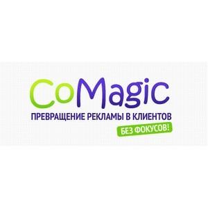 """Вебинар CoMagic """"Как получать больше клиентов и тратить меньше денег на рекламу"""""""