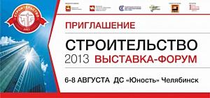 Компания Forward-HDD приглашает Вас на выставку «Строительство 2013» г. Челябинск