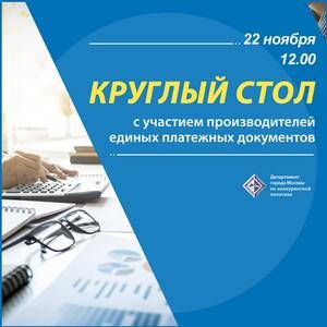 Круглый стол с участием производителей единых платежных документов