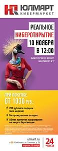 10 ноября в Москве откроется новый кибермаркет Юлмарт