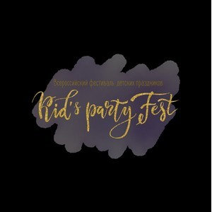 Фестиваль Kid's Party Fest 2018 - всё, что вы хотели знать об идеальном празднике