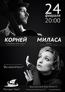 24 и 25 февраля в Москве впервые пройдут акустические концерты проекта Миласы и Корнея