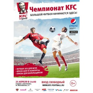 Определился победитель Чемпионата KFC в Волгограде