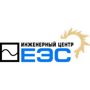 В ИЦ ЕЭС проведена сертификационная экспертиза экологического менеджмента