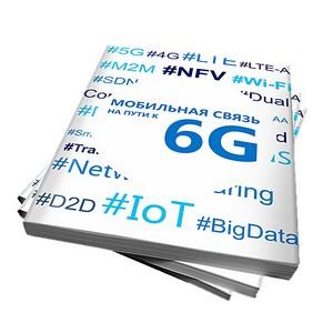 В 2017 году в России выходит в свет уникальное издание «Мобильная связь на пути к 6G»