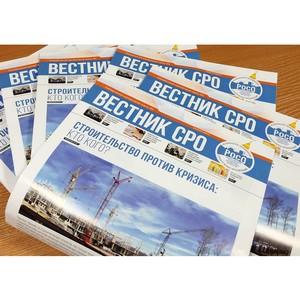 Второй номер Вестник СРО РОСО вышел в свет