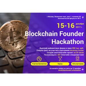 Blockchain Founder Hackaton в МГУ