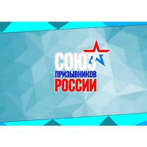 В Рязани общественники поддерживают призывников.