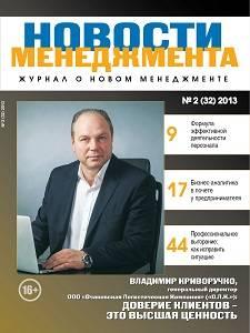 Журнал «Новости менеджмента» в марте
