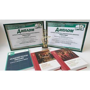 Три книги издательства Уральского университета признаны лучшими