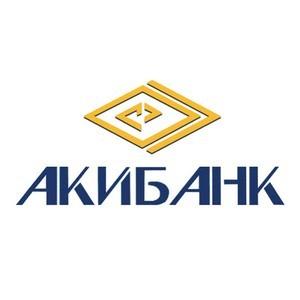 АКИБанк в 2019 году планирует увеличить стоимость капитала до 5 млрд рублей