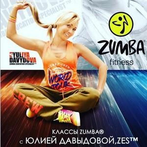 Zumba® по субботам. Танцевальные классы с Юлией Давыдовой, ZES™