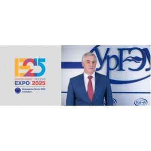 Ректор Яков Силин рассказал о возможностях УрГЭУ на форуме в Париже