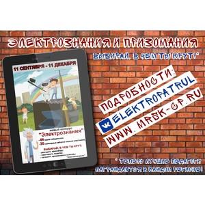 МРСК Центра и Приволжья проводит в Удмуртии интернет-конкурс для детей
