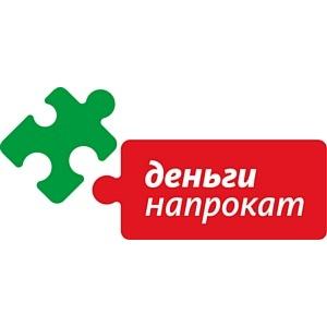 Компания «Деньги напрокат» приняла участие в заседании РСПП