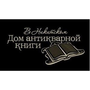 """""""В Никитском"""" пройдет уникальная выставка советского промышленного дизайна"""