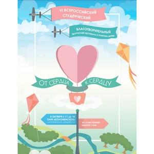 Благотворительный фестиваль «От Сердца к Сердцу» пройдет в поддержку фонда «Галчонок»