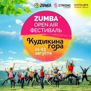 Open Air ZUMBA®. Танцевальный фитнес-фестиваль под открытым небом