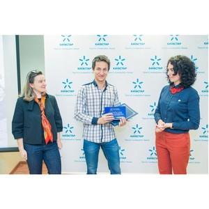 Киевстар наградил лучших знатоков финансовой экономики