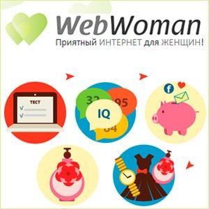 WebWoman: умный и приятный интернет для успешных женщин