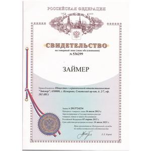 МФО «Займер» зарегистрировала товарный знак