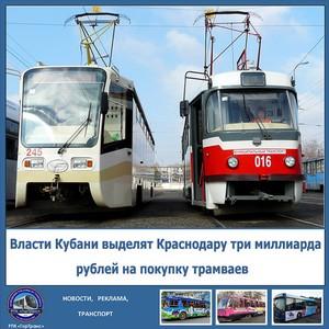 ¬ласти убани выдел¤т раснодару три миллиарда рублей на покупку трамваев