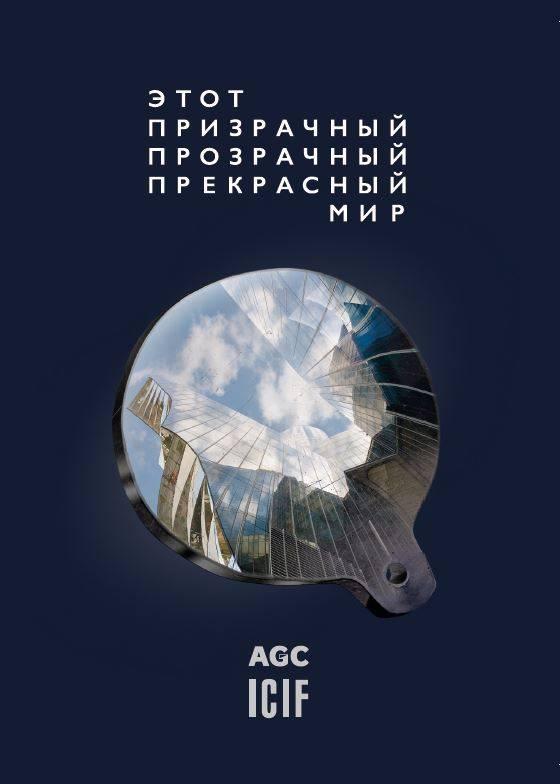 Презентация уникального издания о стекле в архитектуре состоится на АРХ Москве