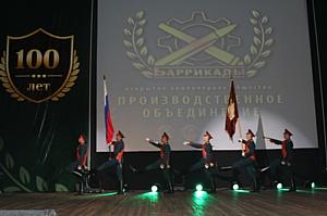 ОАО «ПО «Баррикады»: 100 лет на службе Отечеству