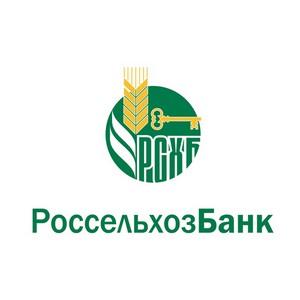 Россельхозбанк в Воронеже поддерживает свыше 300 предприятий малого бизнеса региона
