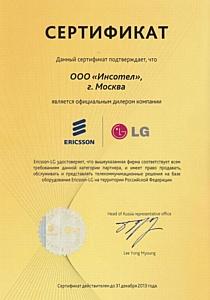 Ericsson-LG подтверждает официальное партнерство с компанией Инсотел
