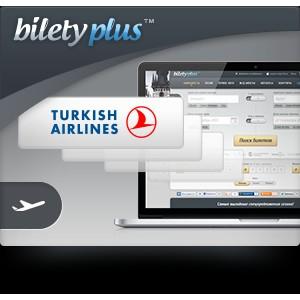 Количество партнеров BiletyPlus.ru растет: встречайте Turkish Airlines